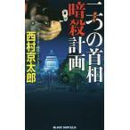 二つ(ダブル)の首相暗殺計画 書き下ろし傑作ミステリー/西村京太郎
