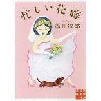 忙しい花嫁/赤川次郎