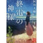 終電の神様  実業之日本社文庫