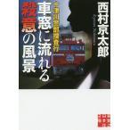 十津川警部捜査行 車窓に流れる殺意の風景  実業之日本社文庫