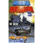 帝国海軍機動強襲隊 書下ろし太平洋戦争シミュレーション 3/林譲治