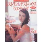 Yahoo!bookfanプレミアムレストラン&ゲストハウスウエ 関西版 6