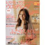 Yahoo!BOOKFANプレミアムレストラン&ゲストハウスウ 関西版 14