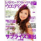 Yahoo!BOOKFANプレミアムレストラン&ゲストハウスウ 関西版 16