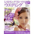Yahoo!bookfanプレミアムレストラン&ゲストハウスウ 関西版 17