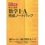 解法と演習数学1+A完成ノートパック チャート式 改訂版 5巻セット