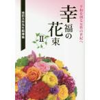 幸福の花束 平和を創る女性の世紀へ 2 池田大作先生指導集/創価学会婦人部
