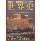 世界で一番おもしろい世界史 図説 この「街」にそんな歴史があったのか! / 歴史の謎研究会