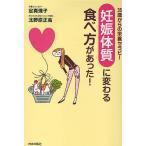 「妊娠体質」に変わる食べ方があった! 35歳からの栄養セラピー/定真理子/北野原正高