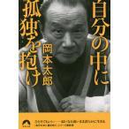 Yahoo!BOOKFANプレミアム自分の中に孤独を抱け/岡本太郎