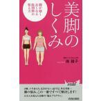 美脚のしくみ 脚が細く長くなる股関節の整え方/南雅子