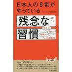 日本人の9割がやっている残念な習慣  青春新書プレイブックス