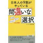日本人の9割がやっている間違いな選択  青春新書プレイブックス