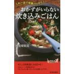おかずがいらない炊き込みごはん これ一品で栄養バッチリ! / 検見崎聡美