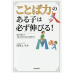 Yahoo!bookfanプレミアム「ことば力」のある子は必ず伸びる! 自分で考えてうまく伝えられる子の育て方/高取しづか