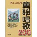Yahoo!BOOKFANプレミアム思い出の童謡・唱歌200 明治、大正、昭和を彩る名曲200曲収載/成美堂出版編集部