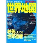 今がわかる時代がわかる世界地図 2019年版 / 成美堂出版編集部