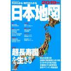 今がわかる時代がわかる日本地図 2019年版 / 成美堂出版編集部