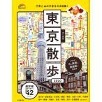 歩く地図東京散歩 2020 / 旅行