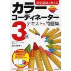 認定講師が教えるカラーコーディネーター3級テキスト&問題集/桜井輝子
