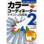認定講師が教えるカラーコーディネーター2級テキスト&問題集/桜井輝子