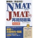 新傾向に完全対応 NMAT JMAT再現問題集 完全版