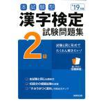 本試験型漢字検定2級試験問題集 '19年版