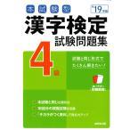 本試験型漢字検定4級試験問題集 '19年版