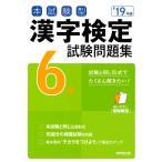 本試験型漢字検定6級試験問題集 '19年版