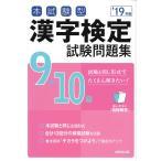 本試験型漢字検定9・10級試験問題集 '19年版