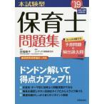 本試験型保育士問題集 '19年版 / 近喰晴子 コンデックス情報研究所
