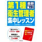第1種衛生管理者集中レッスン '19年版 / 加藤利昭 コンデックス情報研究所