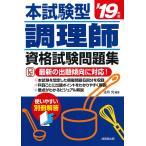 本試験型 調理師資格試験問題集  19年版