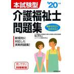 本試験型介護福祉士問題集 '20年版 / 亀山幸吉 / コンデックス情報研究所
