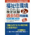 福祉住環境コーディネーター検定試験2級過去5回問題集 '19年版 / 成田すみれ / コンデックス情報研究所