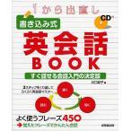 1から出直し書き込み式英会話BOOK/井口紀子