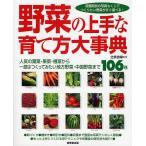 野菜の上手な育て方大事典 人気の葉菜・果菜・根菜から一度はつくってみたい地方野菜・中国野菜まで106種 収穫期別の写真もくじでつくりたい野菜がすぐ選べ