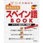 ゼロから始める書き込み式スペイン語BOOK/平井孝史
