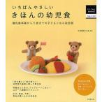 いちばんやさしい きほんの幼児食  はじめてBOOKS