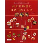 基本とコツがきちんとわかるおせち料理とほめられレシピ 全143レシピ / 牛尾理恵 / レシピ