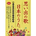 Yahoo!BOOKFANプレミアム思い出の歌・日本のうた 楽しいレクリエーション/成美堂出版編集部
