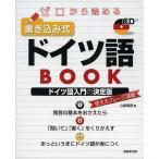 ゼロから始める書き込み式ドイツ語BOOK/山路朝彦
