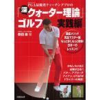 PGA最優秀ティーチングプロの 深 クォーター理論 ゴルフ 実践編
