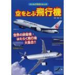 空をとぶ飛行機 世界の旅客機・はたらく飛行機大集合!!/飛田翔