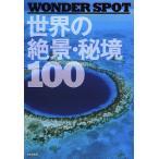 WONDER SPOT世界の絶景・秘境100/旅行