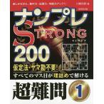 ナンプレSTRONG200 楽しみながら、集中力・記憶力・判断力アップ!! 超難問1/川崎光徳