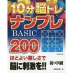 10分脳トレナンプレBASIC 200 初・中級/川崎光徳