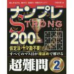ナンプレSTRONG200 楽しみながら、集中力・記憶力・判断力アップ!! 超難問2/川崎光徳
