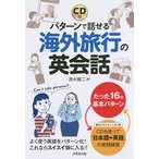 Yahoo!BOOKFANプレミアムパターンで話せる海外旅行の英会話/清水建二