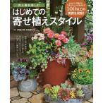 Yahoo!BOOKFANプレミアム色と器を楽しむはじめての寄せ植えスタイル/伊藤沙奈/若松則子